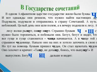 В одном Алфавитном царстве-государстве жили-были буквы и . И вот однажды они