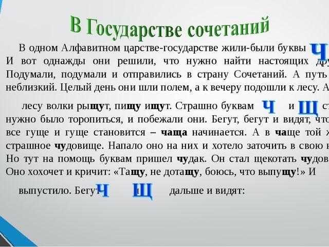 В одном Алфавитном царстве-государстве жили-были буквы и . И вот однажды они...