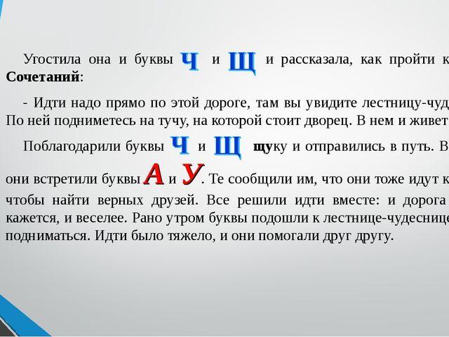 Угостила она и буквы и и рассказала, как пройти к Царю Сочетаний: - Идти надо...