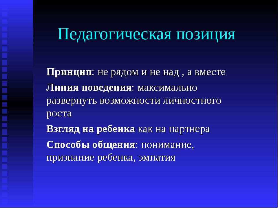 Педагогическая позиция Принцип: не рядом и не над , а вместе Линия поведения:...