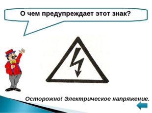 О чем предупреждает этот знак? Осторожно! Электрическое напряжение.