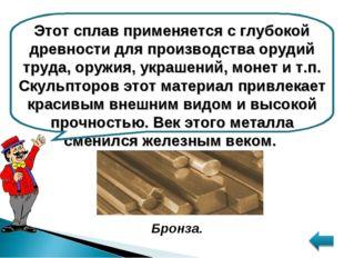 Этот сплав применяется с глубокой древности для производства орудий труда, ор