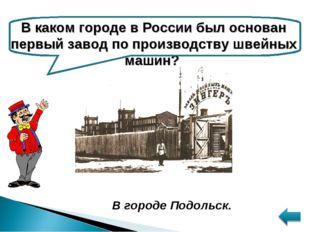 В каком городе в России был основан первый завод по производству швейных маши