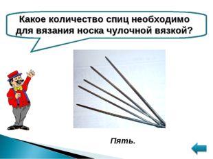 Какое количество спиц необходимо для вязания носка чулочной вязкой? Пять.