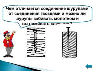 Чем отличается соединение шурупами от соединения гвоздями и можно ли шурупы з