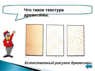 Естественный рисунок древесины. Что такое текстура древесины.