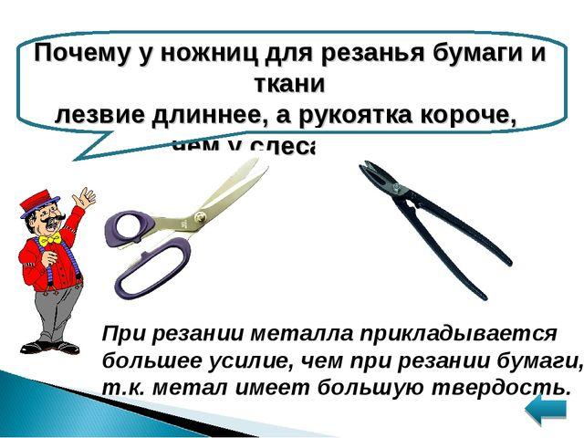 Почему у ножниц для резанья бумаги и ткани лезвие длиннее, а рукоятка короче,...