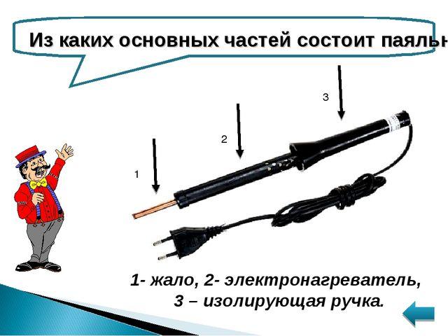Из каких основных частей состоит паяльник? 1- жало, 2- электронагреватель, 3...