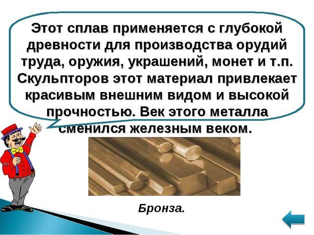 Этот сплав применяется с глубокой древности для производства орудий труда, ор...