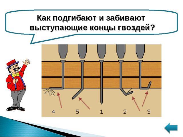 Как подгибают и забивают выступающие концы гвоздей?