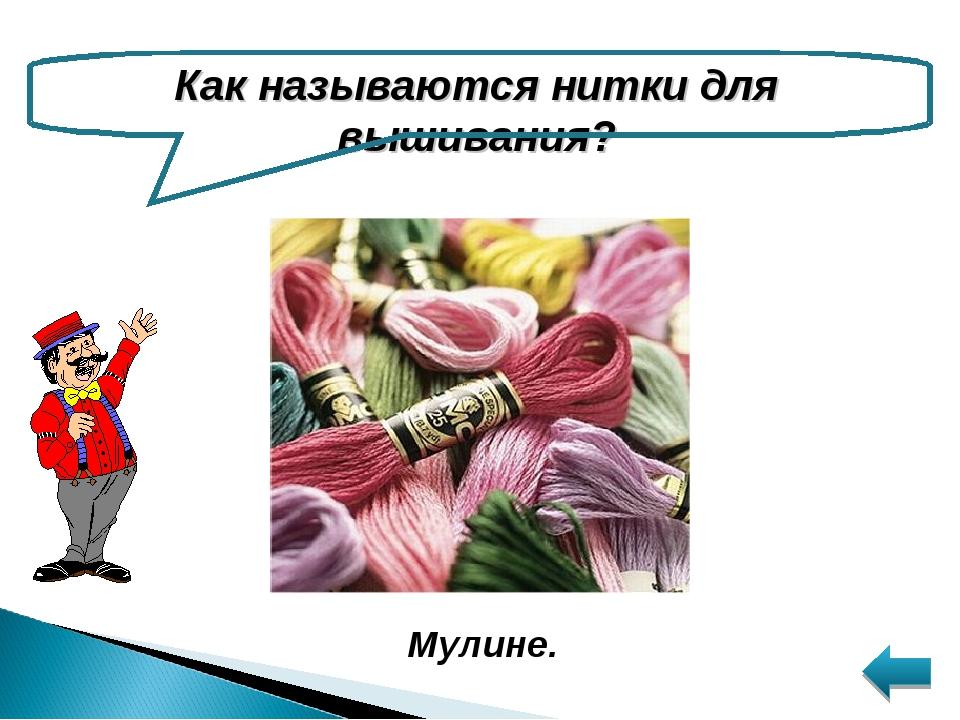 Как называются нитки для вышивания? Мулине.