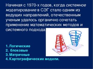 Начиная с 1970-х годов, когдасистемное моделированиев СЭГ стало одним из ве