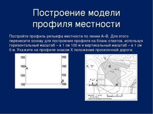 Построение модели профиля местности Постройте профиль рельефа местности по ли
