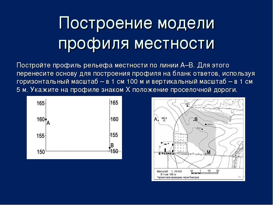 Построение модели профиля местности Постройте профиль рельефа местности по ли...