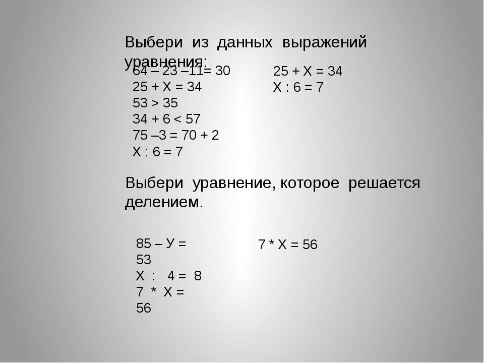 Выбери из данных выражений уравнения: 64 – 23 –11= 30 25 + Х = 34 53 > 35 34...
