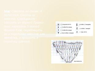 Мак:Связать по схеме 4 лепестка. Сшить их вместе. Сердцевину сделать из чёр