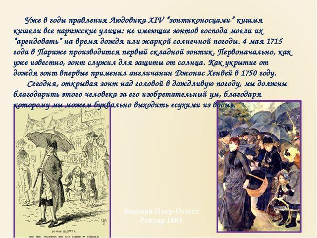 """Зонтики Пьер-Огюст Ренуар 1883 Уже в годы правления Людовика XIV """"зонтиконосц..."""