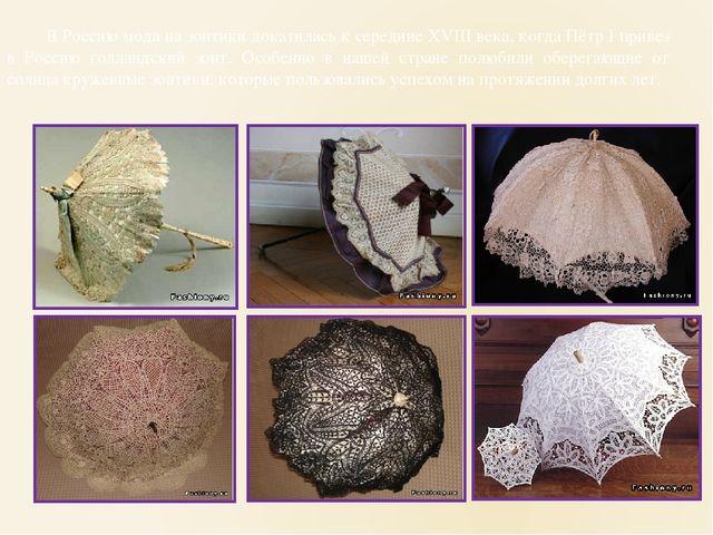 В Россию мода на зонтики докатилась к середине XVIII века, когда Пётр I прив...