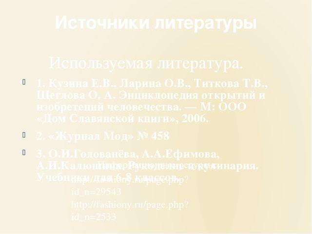 Источники литературы Используемая литература. 1. Кузина Е.В., Ларина О.В., Ти...
