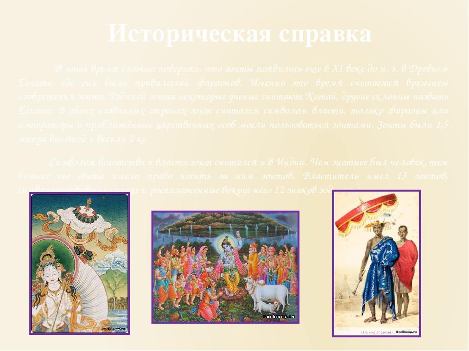 В наше время сложно поверить, что зонты появились еще в XI веке до н. э. в Д...