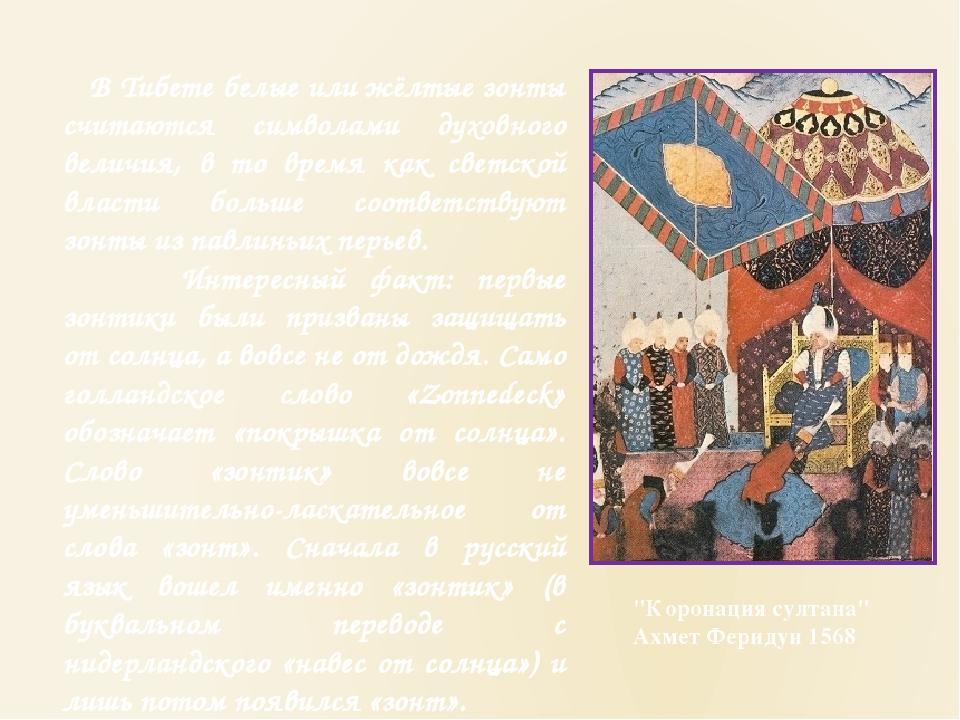 В Тибете белые или жёлтые зонты считаются символами духовного величия, в то...