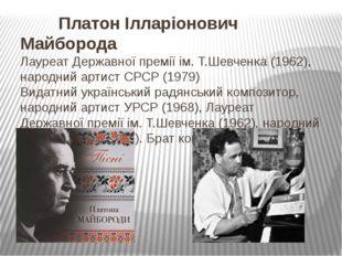 Платон Ілларіонович Майборода Лауреат Державної премії ім. Т.Шевченка (1962)