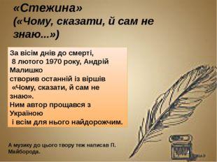 «Стежина» («Чому, сказати, й сам не знаю...») За вісім днів до смерті, 8 лют