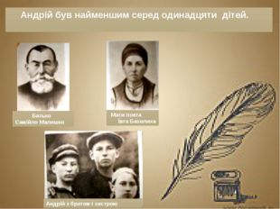 Батько Самійло Малишко Мати поета Ївга Базилиха Андрій з братом і сестрою Ан