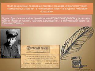 Після демобілізації переїхав до Харкова і працював журналістом у газеті «Ком
