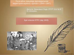 Після війни працював відповідальним редактором журналу «Дніпро» (1944—1947).