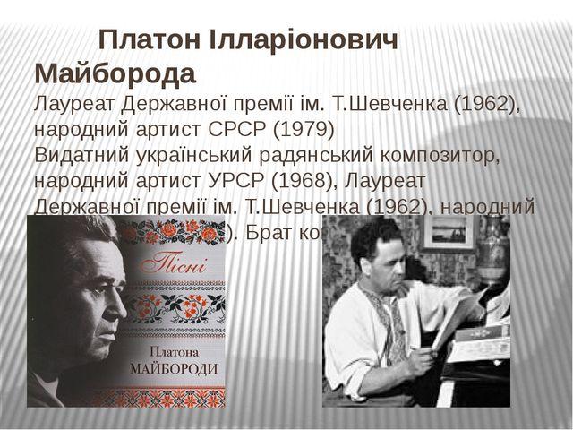 Платон Ілларіонович Майборода Лауреат Державної премії ім. Т.Шевченка (1962)...