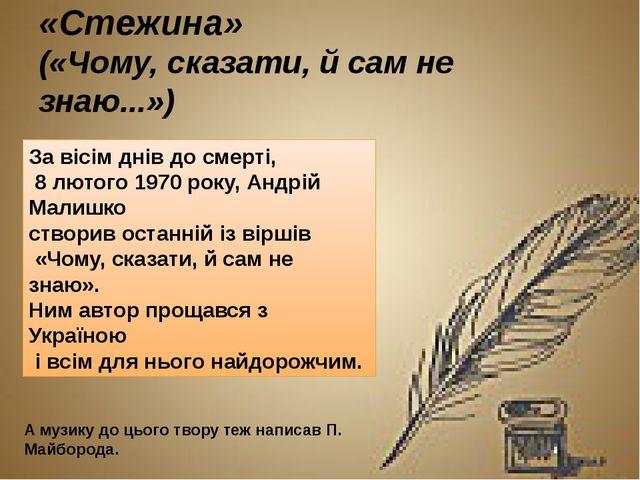 «Стежина» («Чому, сказати, й сам не знаю...») За вісім днів до смерті, 8 лют...