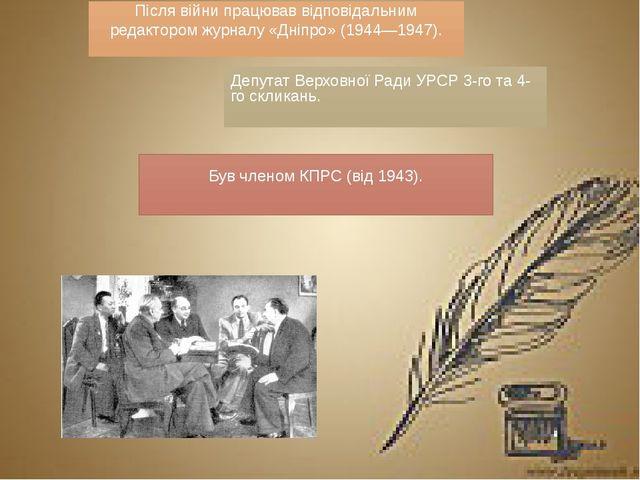 Після війни працював відповідальним редактором журналу «Дніпро» (1944—1947)....