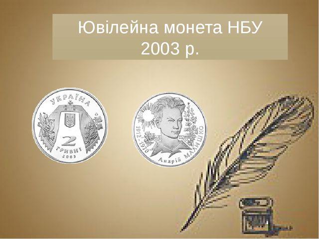Ювілейна монета НБУ 2003 р.