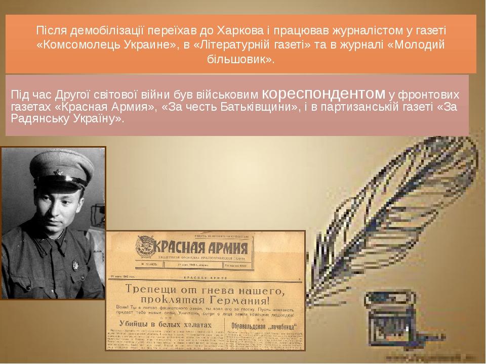 Після демобілізації переїхав до Харкова і працював журналістом у газеті «Ком...
