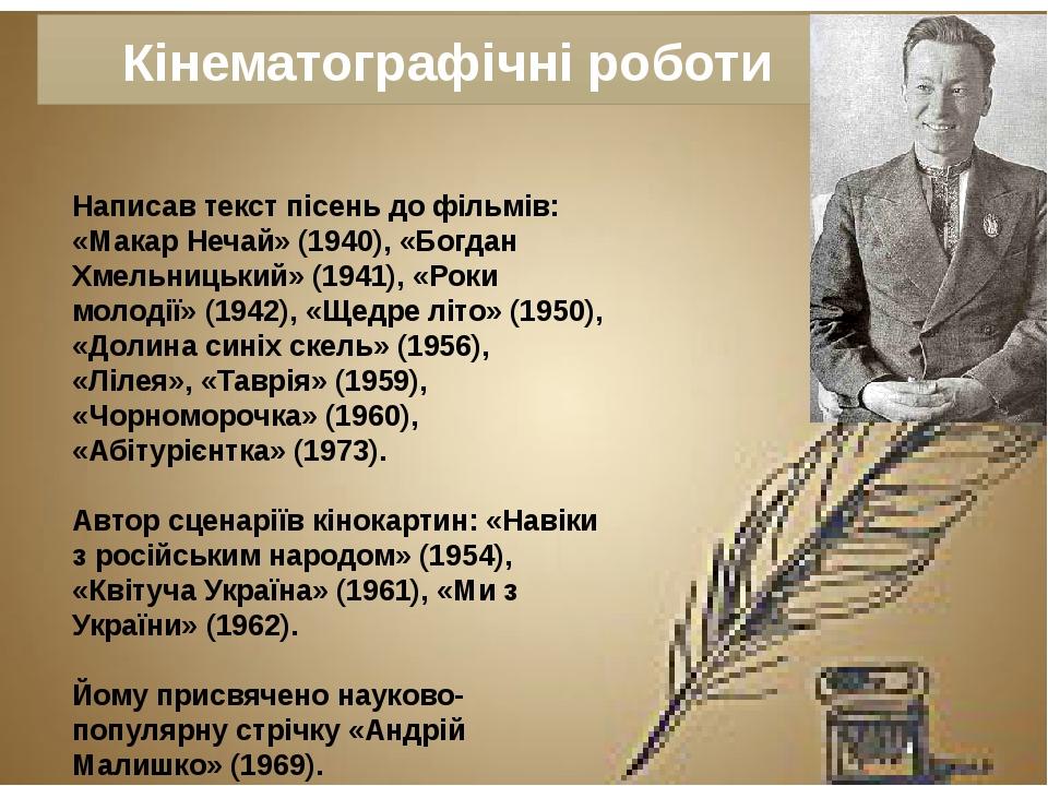 Кінематографічні роботи Написав текст пісень до фільмів: «Макар Нечай» (1940...
