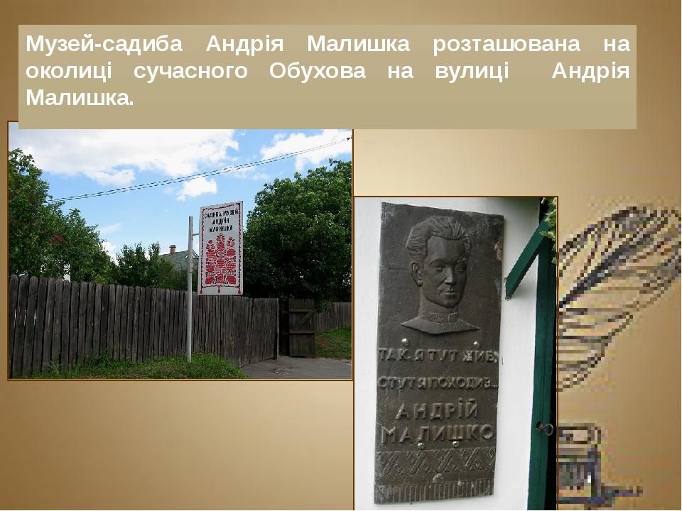 Музей-садиба Андрія Малишка розташована на околиці сучасного Обухова на вули...