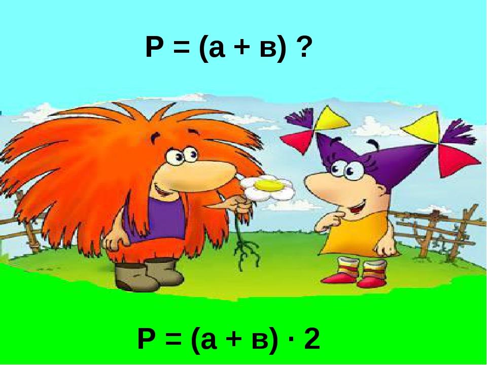 Р = (а + в) ? Р = (а + в) · 2