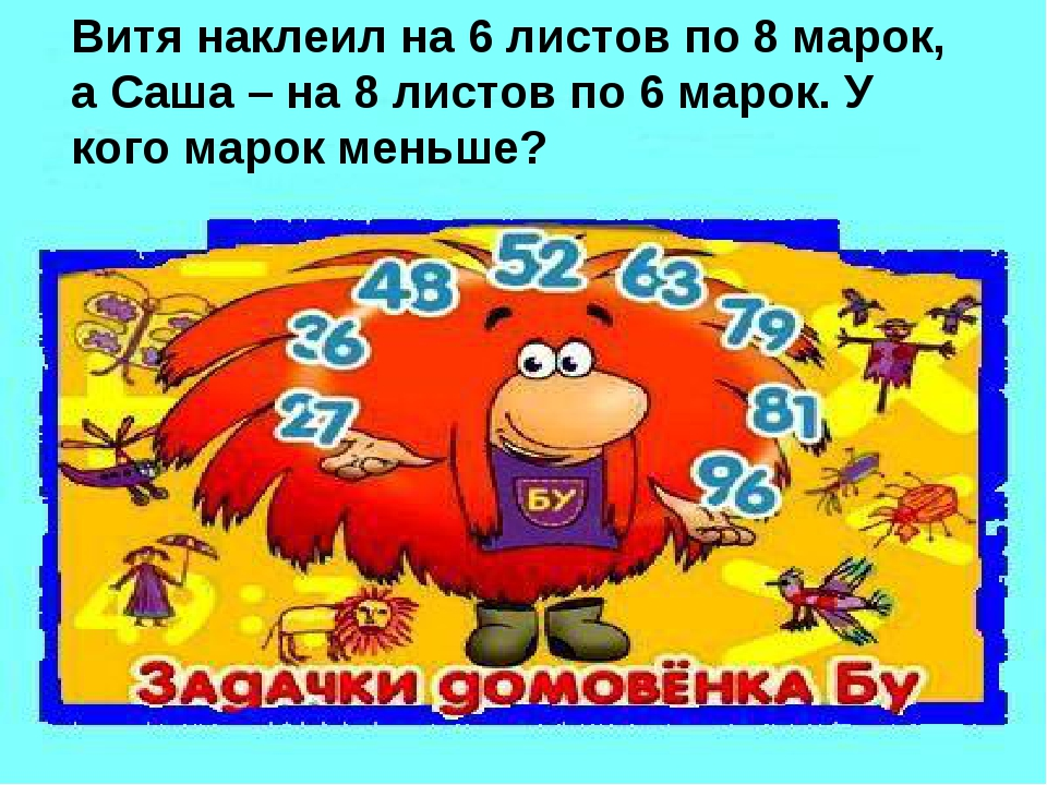 Витя наклеил на 6 листов по 8 марок, а Саша – на 8 листов по 6 марок. У кого...