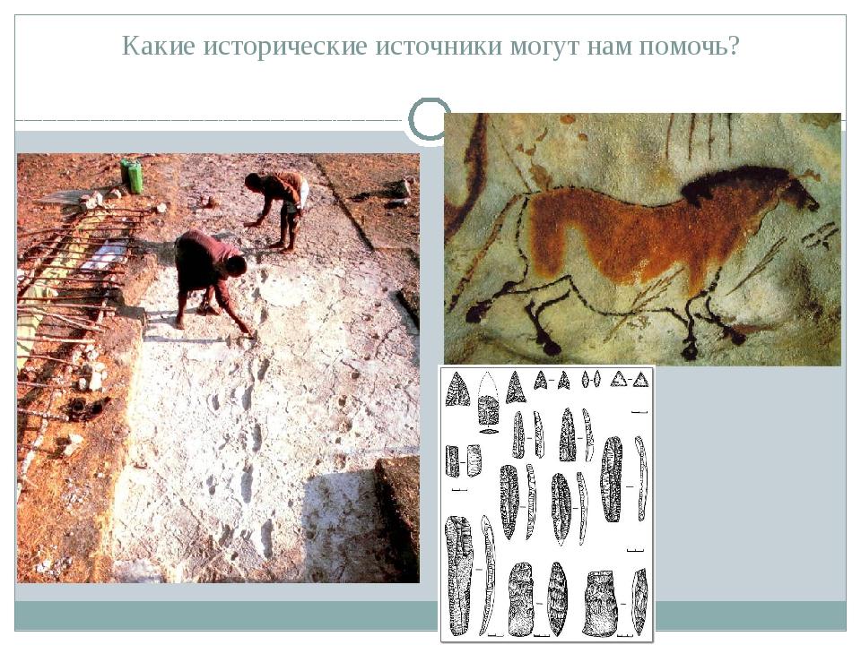 Какие исторические источники могут нам помочь?