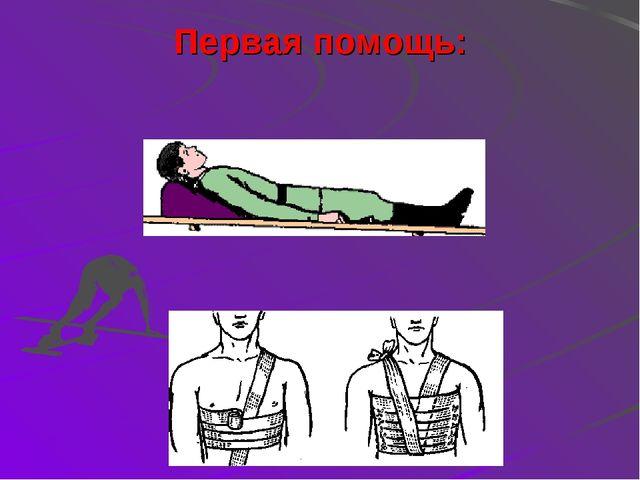 Первая помощь: 1. Обеспечить неподвижность пострадавшего 2. Наложить широкую...