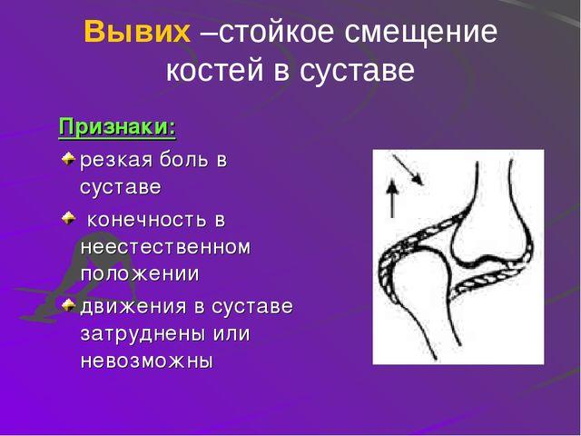 Вывих –стойкое смещение костей в суставе Признаки: резкая боль в суставе коне...