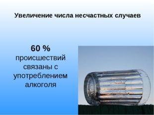 Увеличение числа несчастных случаев 60 % происшествий связаны с употреблением