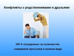 Конфликты с родственниками и друзьями 100 % осужденных за хулиганство соверши