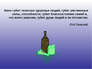 Вино губит телесное здоровье людей, губит умственные силы, способности, губит