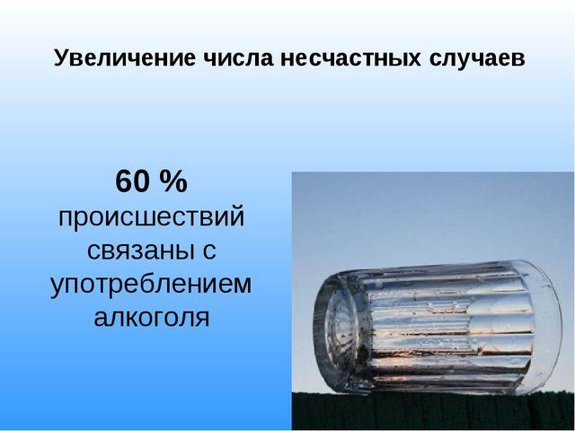Увеличение числа несчастных случаев 60 % происшествий связаны с употреблением...