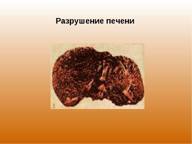 Разрушение печени