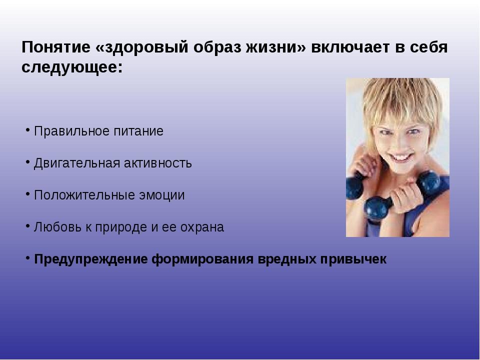 Понятие «здоровый образ жизни» включает в себя следующее: Правильное питание...