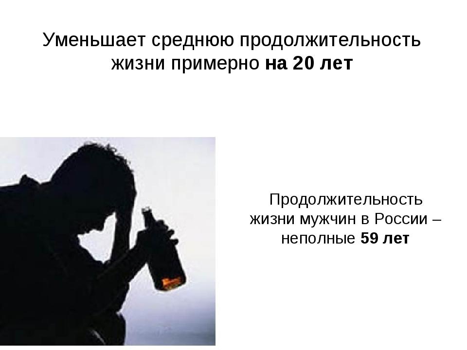 Уменьшает среднюю продолжительность жизни примерно на 20 лет Продолжительност...