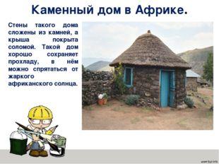 Каменный дом в Африке. Стены такого дома сложены из камней, а крыша покрыта с